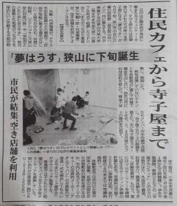埼玉県狭山市に寺小屋オープン(ビリヤード台設置)