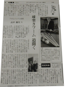 3月14日読売新聞経済欄でアダム髙平睦生会長インタビュー