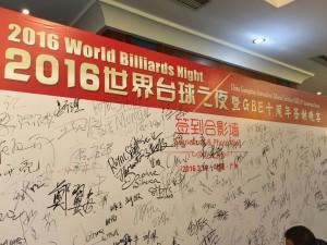 2016年チャイニーズ8ボール世界大会が玉山で行われています。