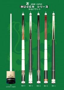新発売 MUGENシリーズ Solid 8 VI 標準装備