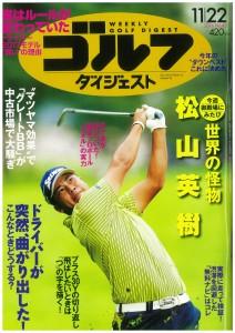 ゴルフ ダイジェストにムサシパター掲載!