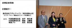 関東経済産業局で定例記者発表でアダムジャパンが紹介されました