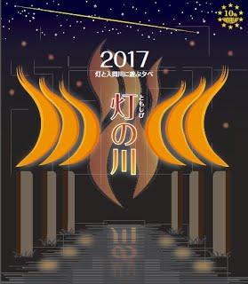 2017年 灯の川にアダムジャパンが参加!