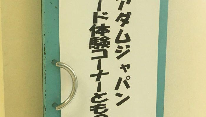 アダムジャパン埼玉県入間市の生涯学習フェスティバルに参加!