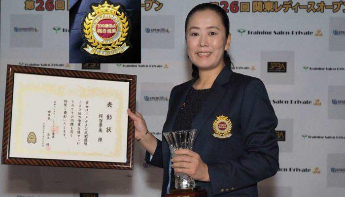 梶谷景美プロ(アダムジャパン専属)日本ポケットビリヤード連盟より特別功労賞が贈呈されました。