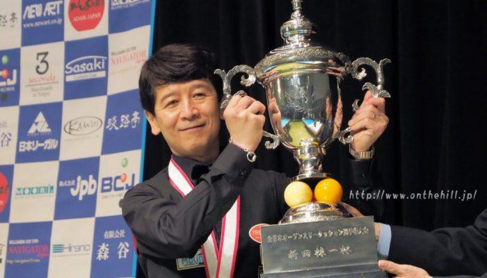 寬仁親王杯 第75回 全日本スリークッション選手権大会 優勝は新井達雄プロ