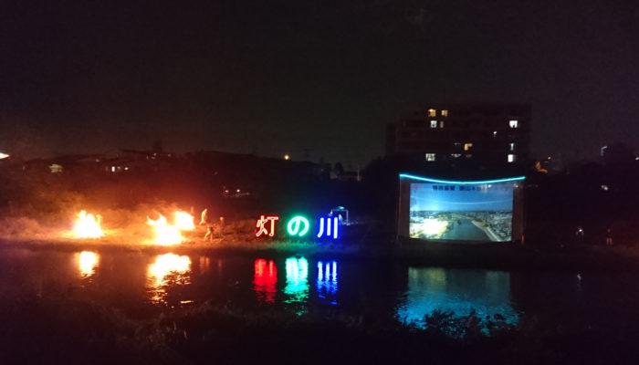 2018年灯の川が入間川河川敷で開催 アダムジャパンも参加
