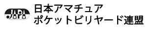 日本アマチュアポケットビリヤード連盟