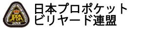 日本プロポケットビリヤード連盟