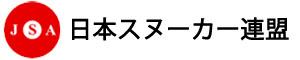 日本スヌーカー連盟