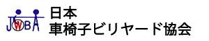 日本車椅子ビリヤード協会