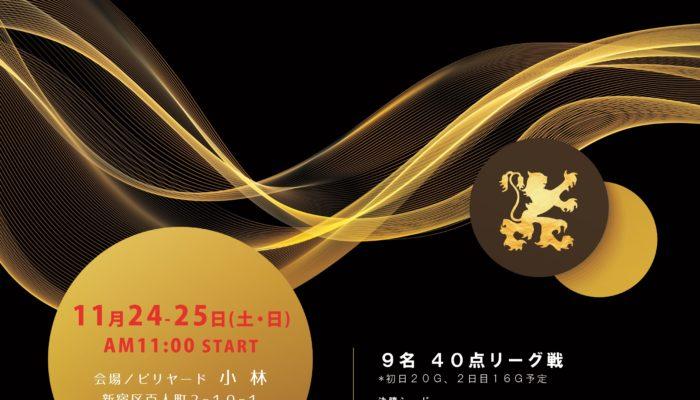 第29回全日本プロスリークッション選手権大会開催
