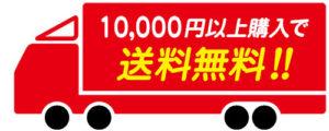 アダムジャパン・オンラインショップは税別1万円以上のお買い上げで全国配送料無料です!