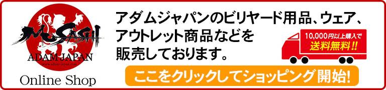 ビリヤードキュー、ビリヤード用品のアダムジャパン 公式オンラインショップ