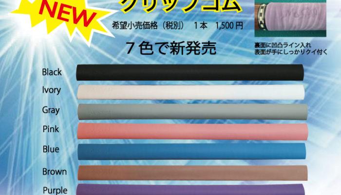 グリップゴム7色で新発売