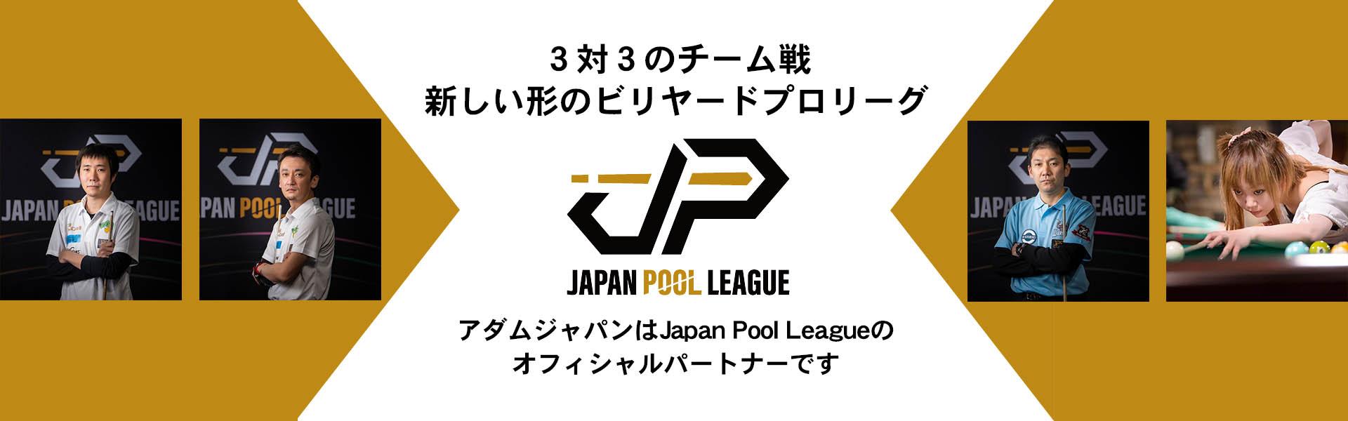 Japan Pool League